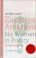 Zakariya Amataya: No Women in Poetry